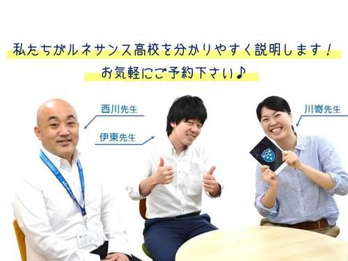 nyugakusoudan_s.JPG