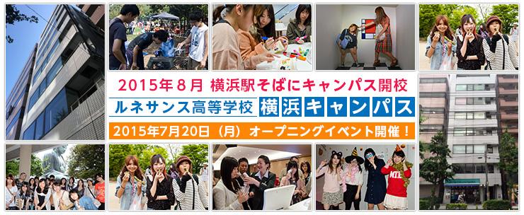 横浜キャンパスオープニング.jpg