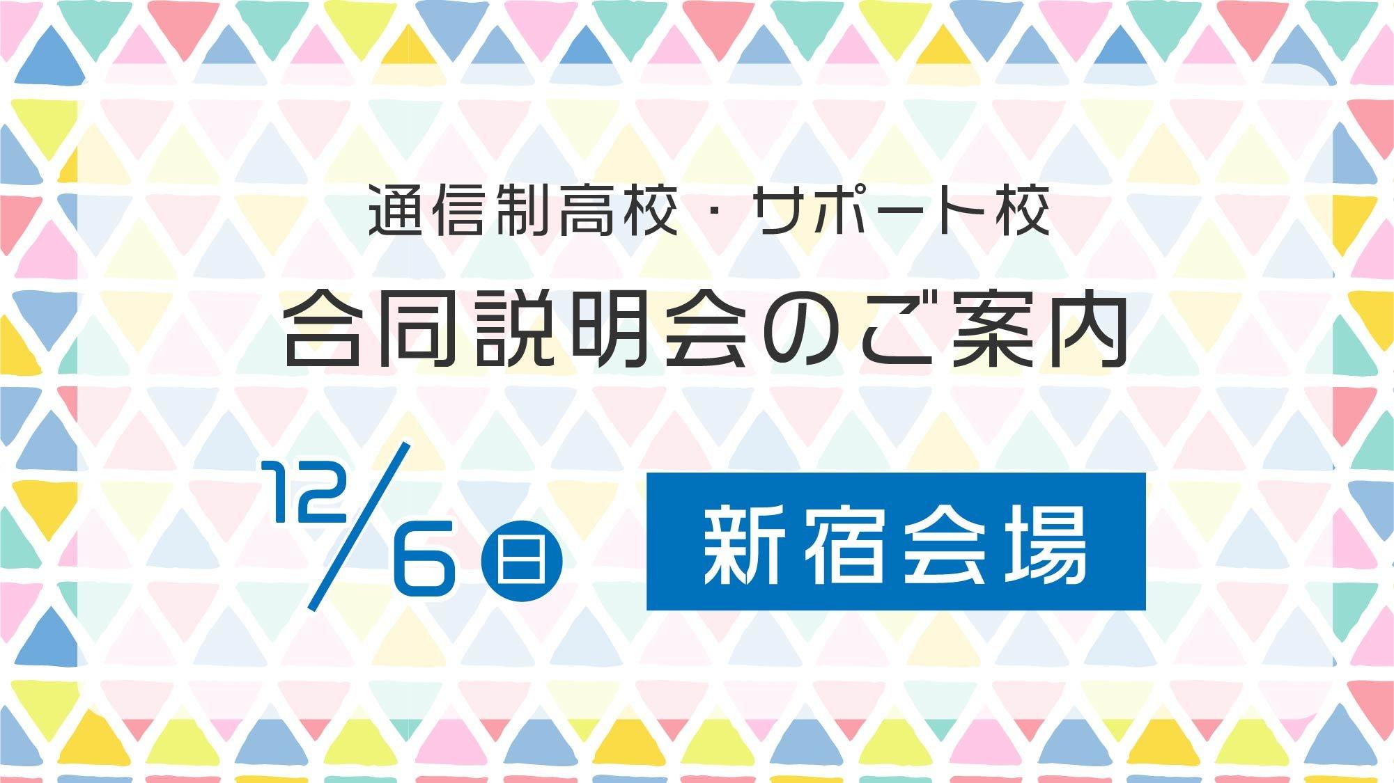 20_1206gousetsu-06.jpg