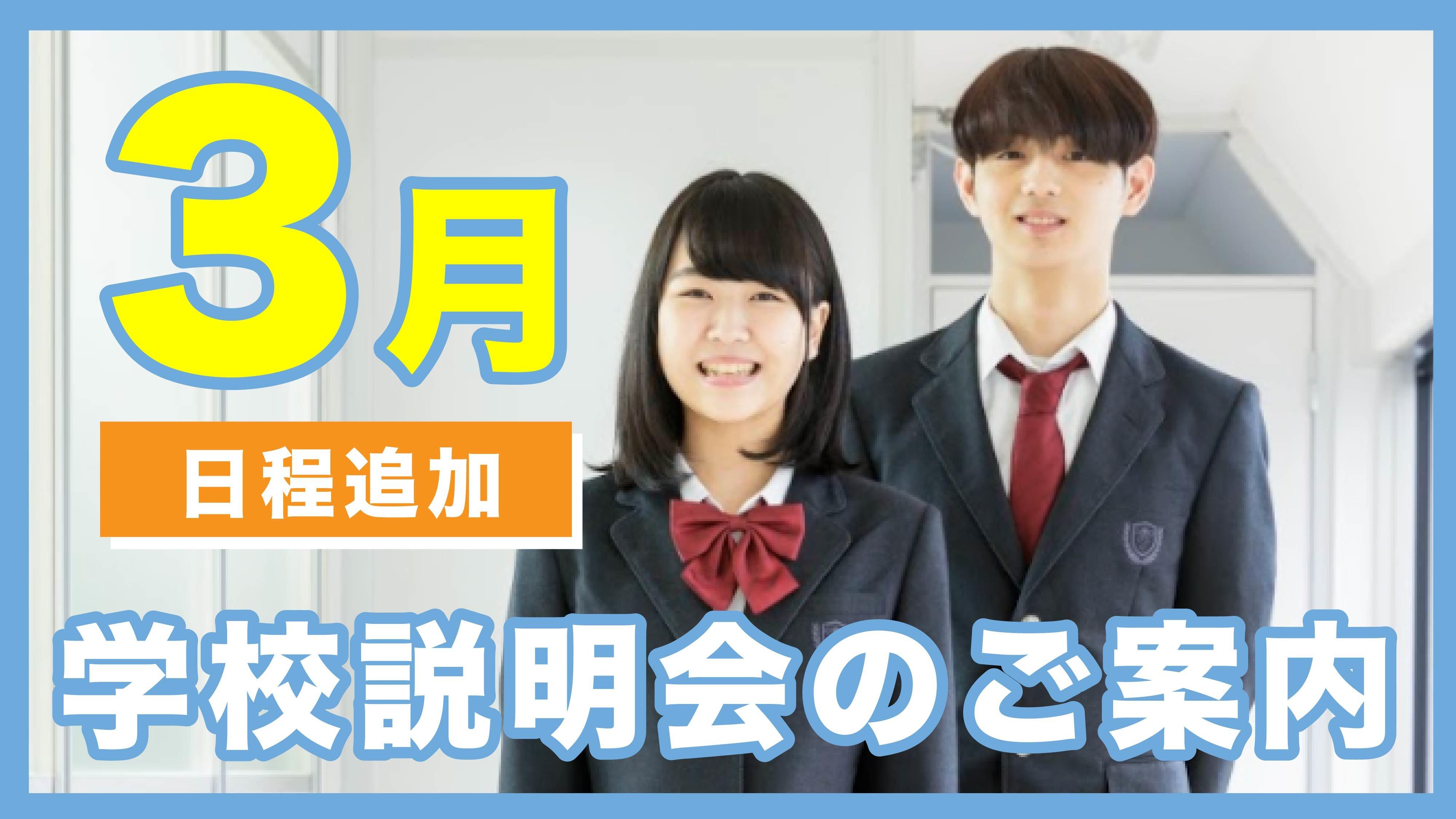 21_03学校説明会のご案内(追加)-07.jpg