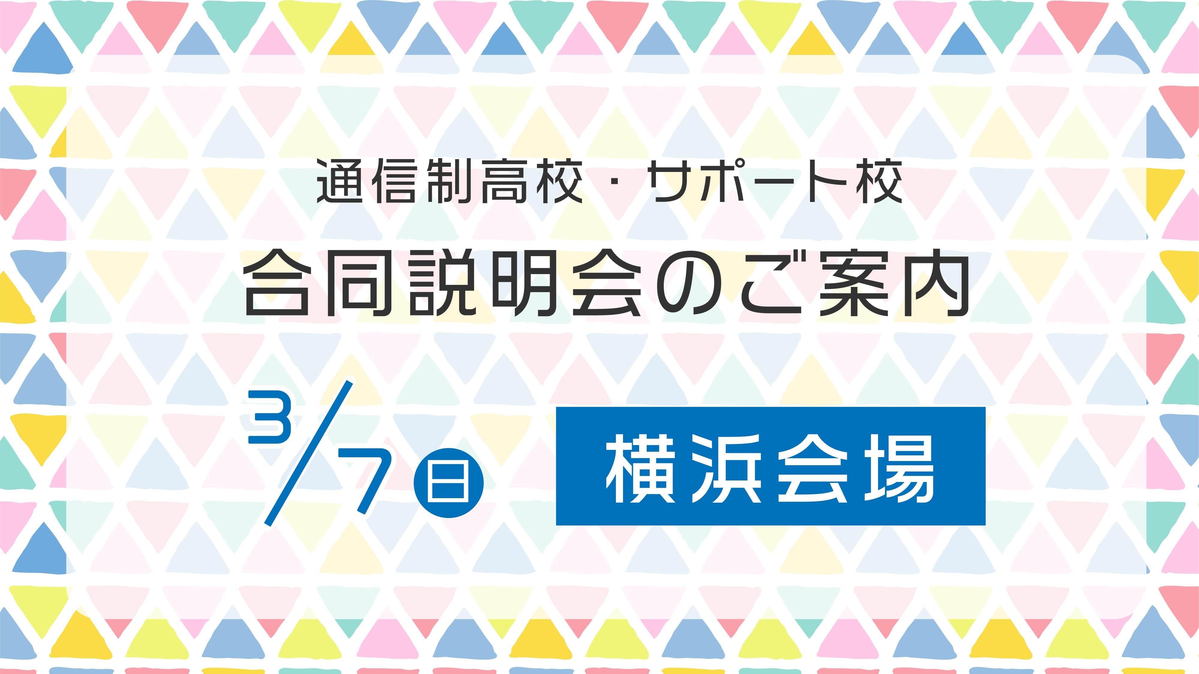 21_0307横浜合同説明会-06.jpg