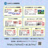 6月 課外活動のお知らせ!
