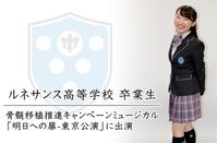 卒業生が骨髄移植推進キャンペーンミュージカル「明日への扉-東京公演」に出演