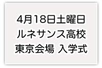 土曜日は、ルネサンス高校東京会場の入学式