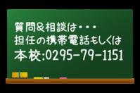 入学式から〇ヵ月が過ぎ・・・