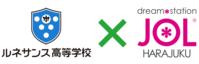 ルネ高×JOL原宿コラボ!!
