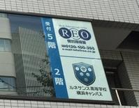 【横浜キャンパス】夏季休暇のお知らせ