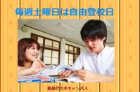 10月より自由登校日(レポート会)を設定!!!