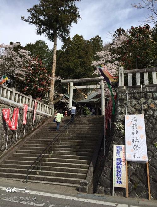 蒟蒻神社1.jpg