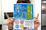 7月7日に七夕まつりを行いま~す.。.*:+☆