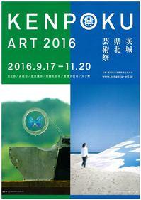 海か、山か、芸術か? 茨城県北芸術祭