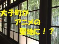 大子町がアニメの聖地に!?