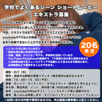 【告知】エキストラ募集