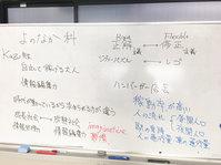 「よのなか科」の授業を通学コースで行いました。
