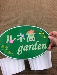 ルネ高garden