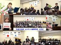 入学式が開催されました