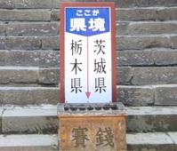 パワースポット! 鷲子山上神社 探訪録その2