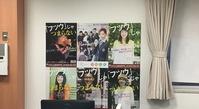 ルネサンス豊田駅前キャンパスに伺いました