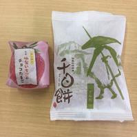 出張三者面談のお土産 ヽ(゚∀゚)/ワーィ