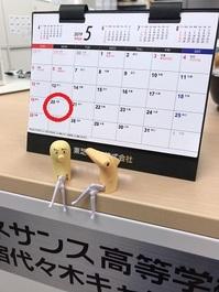 5月・6月はポイント月間☆