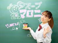 ルネサンス高等学校3年生がCMモデルに起用!パート2「新製品スープマロニーちゃんの発表!」