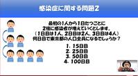 【新宿代々木キャンパス】通学コース授業をオンラインで再開しました!