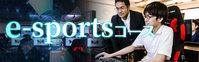 【eスポーツ】東京ゲームショウ初参加の1年生と当日の裏側をご紹介!
