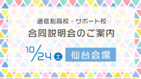 [仙台]10月24日(土) 合同説明会のご案内