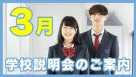 【3月】学校説明会のご案内[新宿代々木/オンライン]