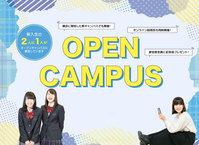 <<ルネ高オープンキャンパス開催中>>