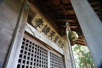 晴れた日にどこか寂しい孝謙天皇神社と笹塚・篠塚