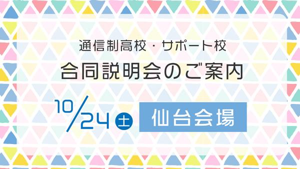 仙台合同説明会