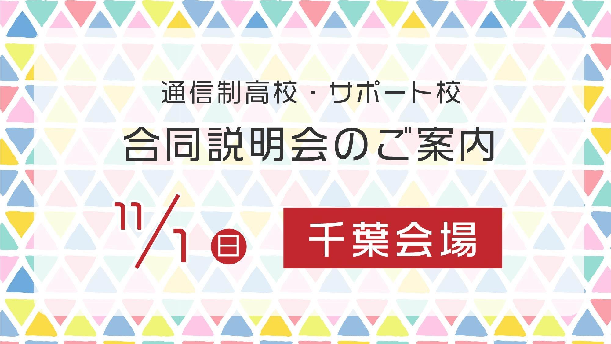 gousetsu_1101chiba-06.jpg