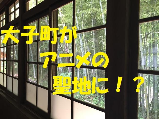 大子町がアニメの聖地に.jpg