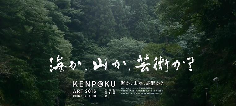 KENPOKU ART 2016 茨城県北芸術祭.jpg