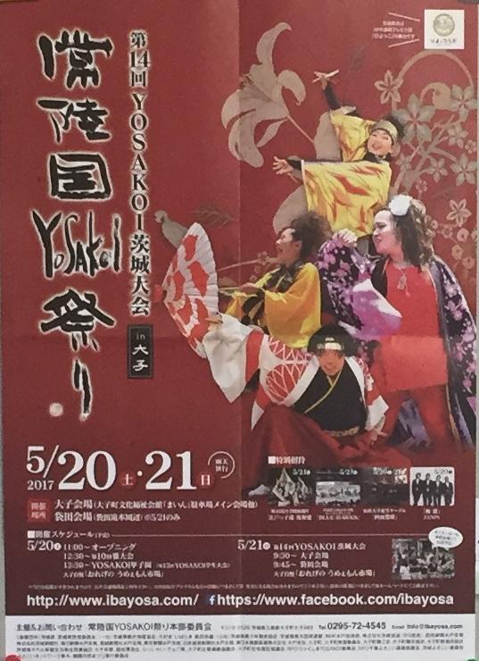 YOSAKOI祭り.jpg