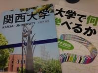 大学の説明会に参加しました(関西大学)