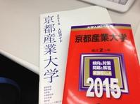 大学説明会に参加しました(京都産業大学)