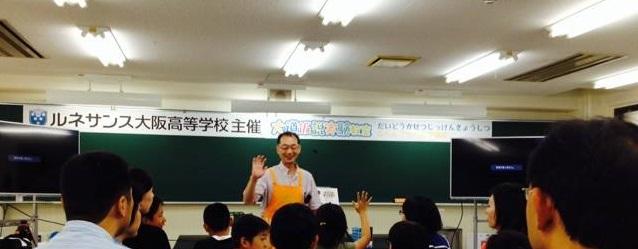大道仮説実験教室2.jpg