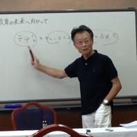 仮説実験授業研究会・全国大会参加記