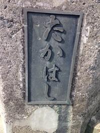 橋の入口と出口のはなし