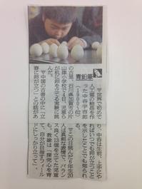 「卵を立てる」話の続報
