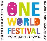 国際協力のイベント「ワン・ワールド・フェスティバル」が2月7日、8日に