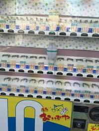 発見!10円自動販売機!