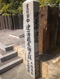 福澤諭吉の生誕地