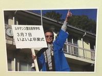 明日は!豊田校卒業式