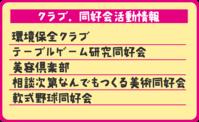 new!クラブ・同好会活動情報