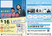 【転校生向け】学校説明会 2015年5月16日