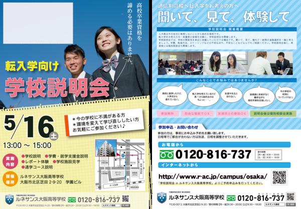 学校説明会_201505.png