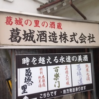 大人の遠足「葛城古道」編